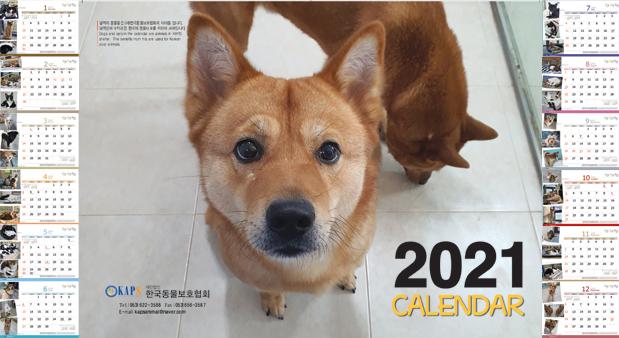 2021카렌다2.jpg