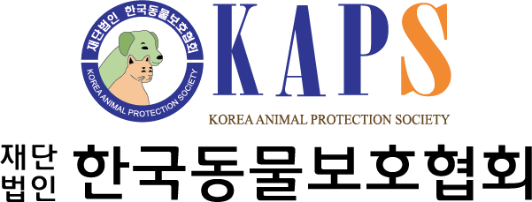 재단법인 한국동물보호협회